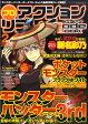プロアクションリプレイ コードブック 2011年 02月号 [雑誌]