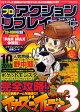 プロアクションリプレイ コードブック 2010年 10月号 [雑誌]