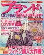 ブランド Bazar (バザール) 2008年 06月号 [雑誌]