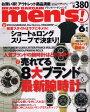 ブランドBargain Men's (バーゲンメンズ) 2008年 06月号 [雑誌]