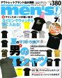 ブランドBargain Men's (バーゲンメンズ) 2008年 07月号 [雑誌]