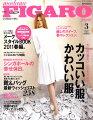 madame FIGARO japon (フィガロ ジャポン) 2011年 03月号