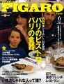 madame FIGARO japon (�ե����� ����ݥ�) 2010ǯ 06��� �λ����