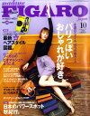 madame FIGARO japon (フィガロ ジャポン) 2010年 10月号 [雑誌]