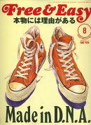 Free �� Easy (�ե����ɥ�������) 2009ǯ 08��� [����]