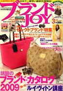 �֥��� JOY (���祤) 2009ǯ 03��� [����]
