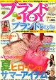 ブランド JOY (ジョイ) 2009年 07月号 [雑誌]