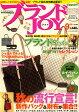 ブランド JOY (ジョイ) 2009年 09月号 [雑誌]