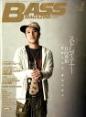 BASS MAGAZINE (ベース マガジン) 2009年 03月号 [雑誌]
