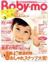 Baby-mo (ベビモ) 2011年 01月号 [雑誌]