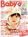Baby-mo (ベビモ) 2011年 03月号 [雑誌]