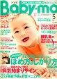 Baby-mo (ベビモ) 2008年 05月号 [雑誌]