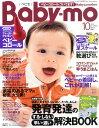 Baby-mo (ベビモ) 2010年 10月号 [雑誌]