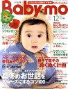 Baby-mo (ベビモ) 2010年 12月号 [雑誌]
