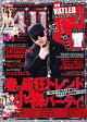 411 (フォー・ダブワン) 2011年 03月号 [雑誌]