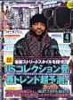 411 (フォー・ダブワン) 2009年 04月号 [雑誌]