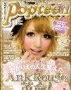 Popteen (ポップティーン) 2010年 10月号 [雑誌]