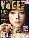 VoCE (ヴォーチェ) 2009年 10月号 [雑誌]