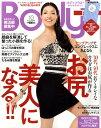 Body+ (ボディプラス) 2010年 10月号 [雑誌]