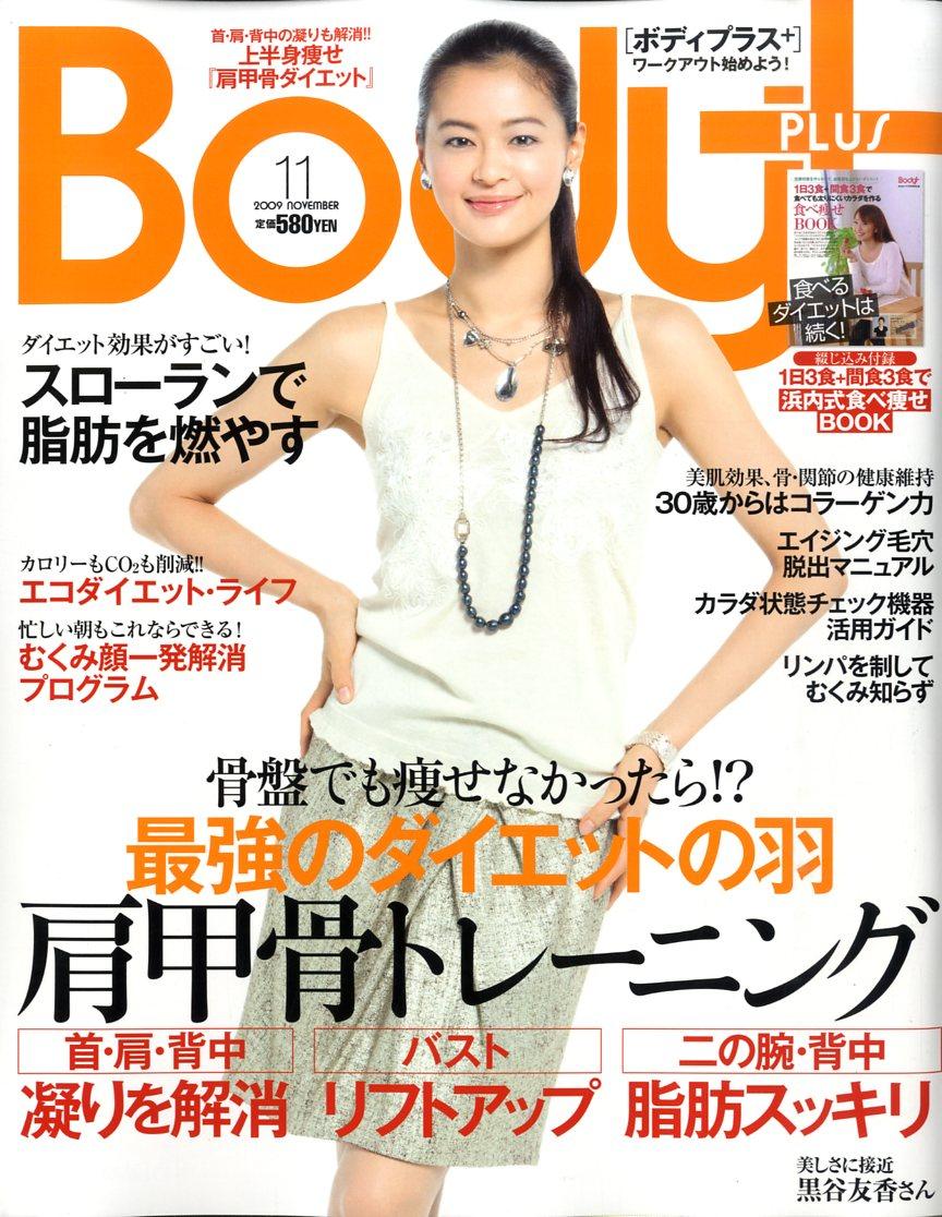 Body+ (ボディプラス) 2009年 11月号
