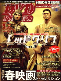 DVD_station_(���ơ������)_2009ǯ_05���_[����]