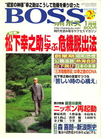 �_BOSS(�ܥ�)_2009ǯ_01���_[����]