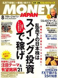 MONEY_JAPAN_(�ޥ͡�����ѥ�)_2008ǯ_08���_[����]
