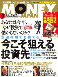MONEY_JAPAN_(�ޥ͡�����ѥ�)_2008ǯ_09���_[����]