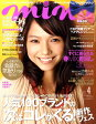 mina (ミーナ) 2011年 04月号 [雑誌]