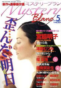 Mystery_Blanc_(�ߥ��ƥ�֥��)_2009ǯ_05���_[����]