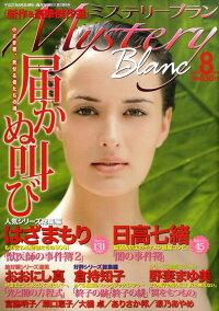 Mystery_Blanc_(�ߥ��ƥ�֥��)_2009ǯ_08���_[����]