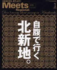 Meets_Regional_(�ߡ���_�����ʥ�)_2008ǯ_01���_[����]