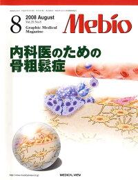 Mebio_(��ӥ�)_2008ǯ_08���_[����]
