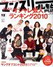 マンスリーよしもとPLUS (プラス) 2010年 12月号 [雑誌]