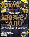 【送料無料】Mono Max (モノ・マックス) 2011年 01月号 [雑誌]