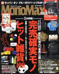 Mono_Max_�ʥ�Ρ��ޥå�����_2011ǯ_02���_[����]