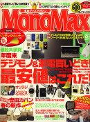 Mono Max �ʥ�Ρ��ޥå����� 2008ǯ 04��� [����]