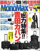 Mono Max �ʥ�Ρ��ޥå����� 2009ǯ 04��� [����]