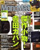 Mono Max �ʥ�Ρ��ޥå����� 2010ǯ 08��� [����]