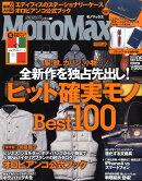 Mono Max �ʥ�Ρ��ޥå����� 2010ǯ 09��� [����]