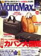 Mono Max (モノ・マックス) 2009年 09月号 [雑誌]