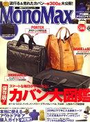 Mono Max �ʥ�Ρ��ޥå����� 2009ǯ 09��� [����]