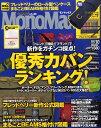 Mono Max (モノ・マックス) 2010年 10月号 [雑誌]