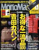 Mono Max �ʥ�Ρ��ޥå����� 2010ǯ 11��� [����]