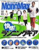 Mono Max �ʥ�Ρ��ޥå����� 2008ǯ 11��� [����]
