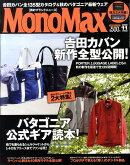 Mono Max �ʥ�Ρ��ޥå����� 2009ǯ 11��� [����]