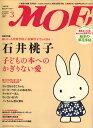 MOE (モエ) 2009年 03月号 [雑誌]