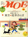 MOE (モエ) 2010年 10月号 [雑誌]