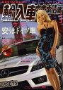輸入車中古車情報 2009年 03月号 [雑誌]