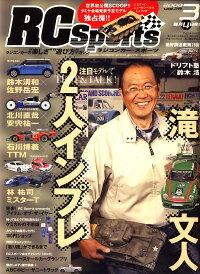 RC_Sports_(�饸���������ݡ���)_2008ǯ_03���_[����]